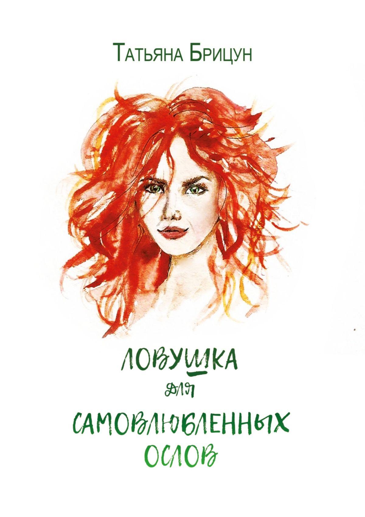 Татьяна Ивановна Брицун Ловушка для самовлюблённых ослов. Авантюрно-любовный роман