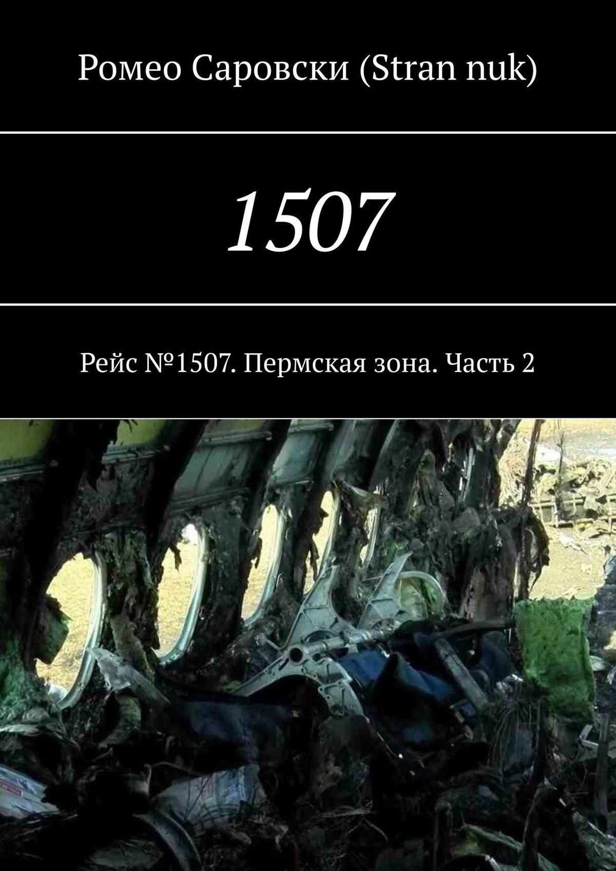 Роман Чукмасов (Strannuk) 1507. Рейс №1507. Пермскаязона. Часть 2