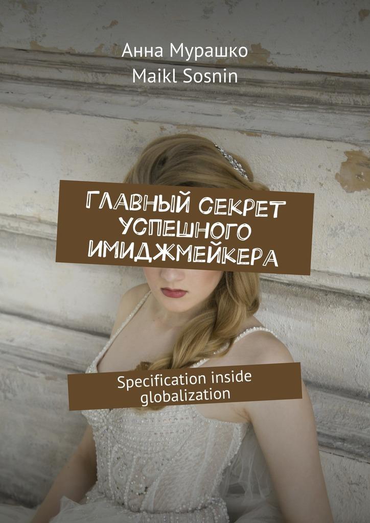 Maikl Sosnin Главный секрет успешного имиджмейкера. Specification inside globalization maikl sosnin creating global brand 0