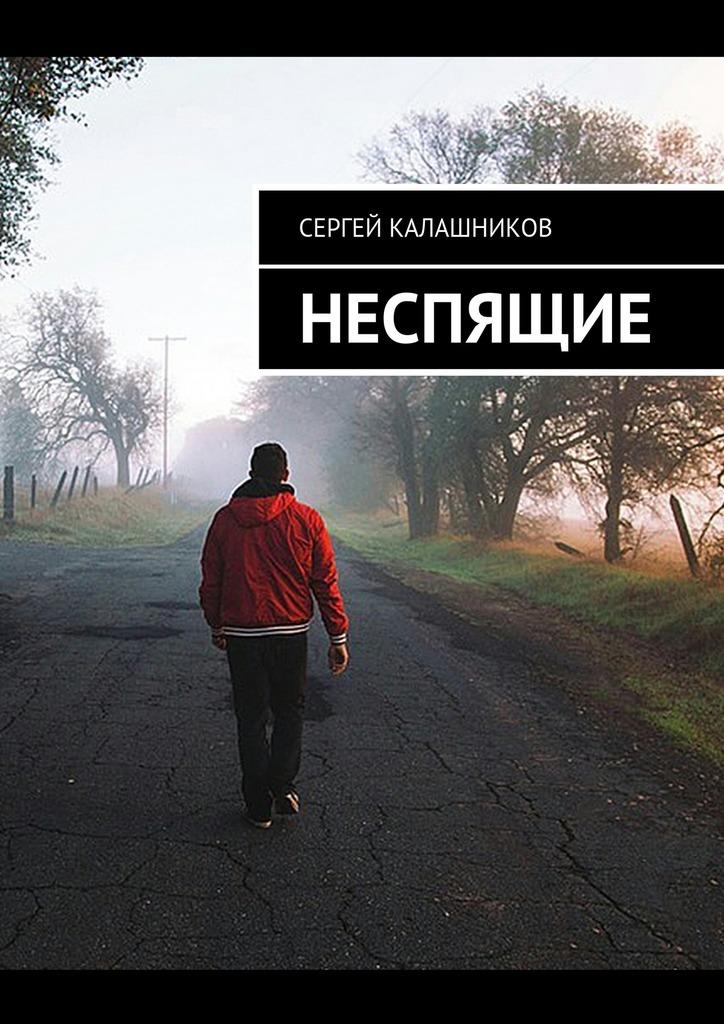 Сергей Калашников Неспящие