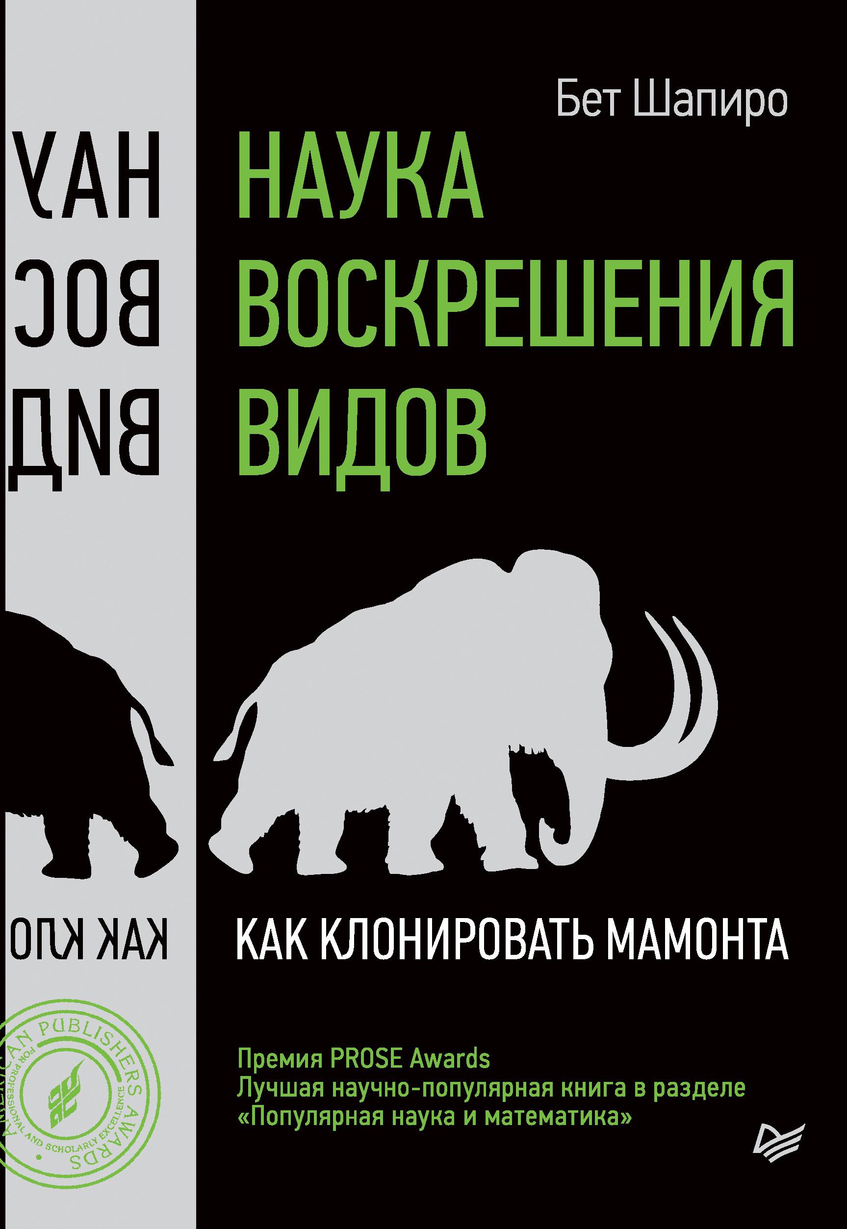 Бет Шапиро Наука воскрешения видов. Как клонировать мамонта