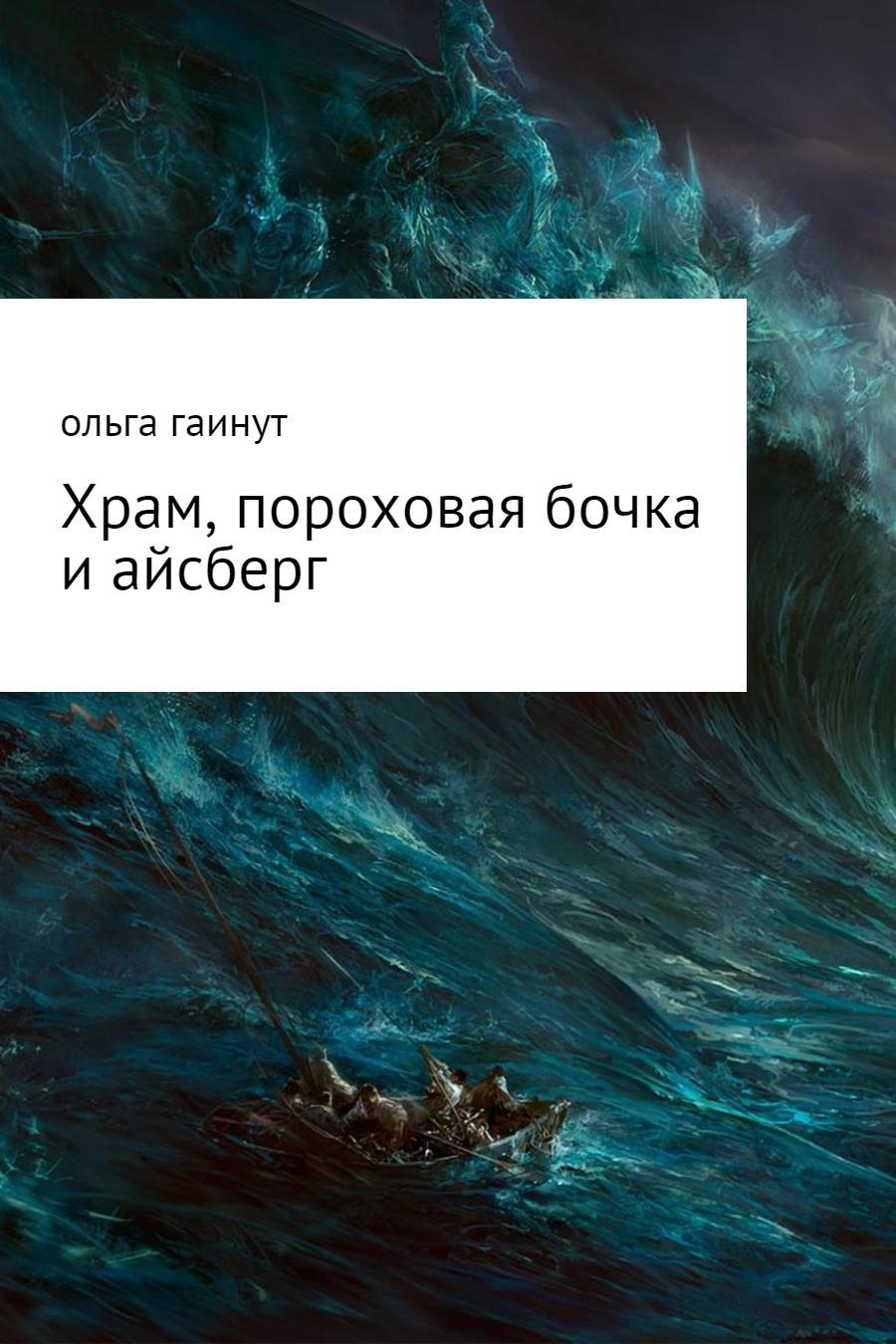 ОЛЬГА Геннадьевна ГАИНУТ Храм, пороховая бочка и айсберг андрей светенко балканы – пороховая бочка европы