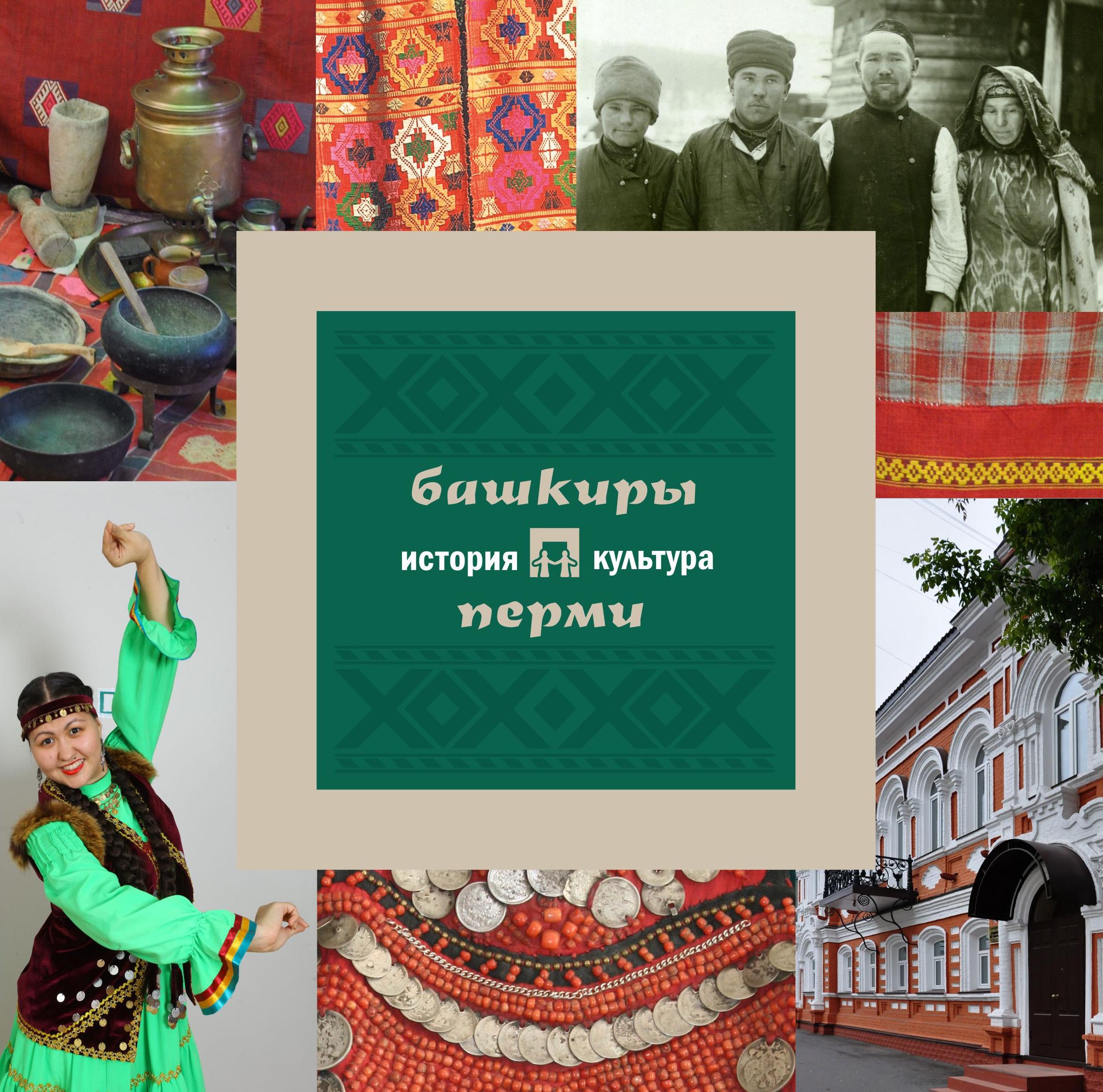 А. . Черных Башкиры : история и культура