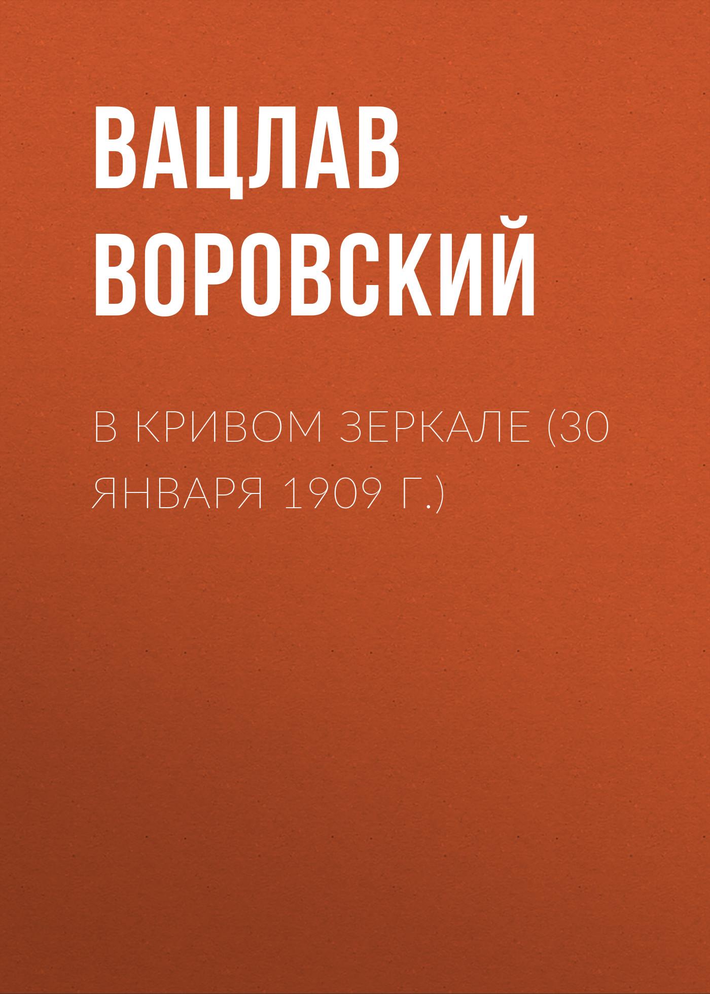 Вацлав Воровский В кривом зеркале (30 января 1909 г.) вацлав воровский в кривом зеркале 17 января 1909 г