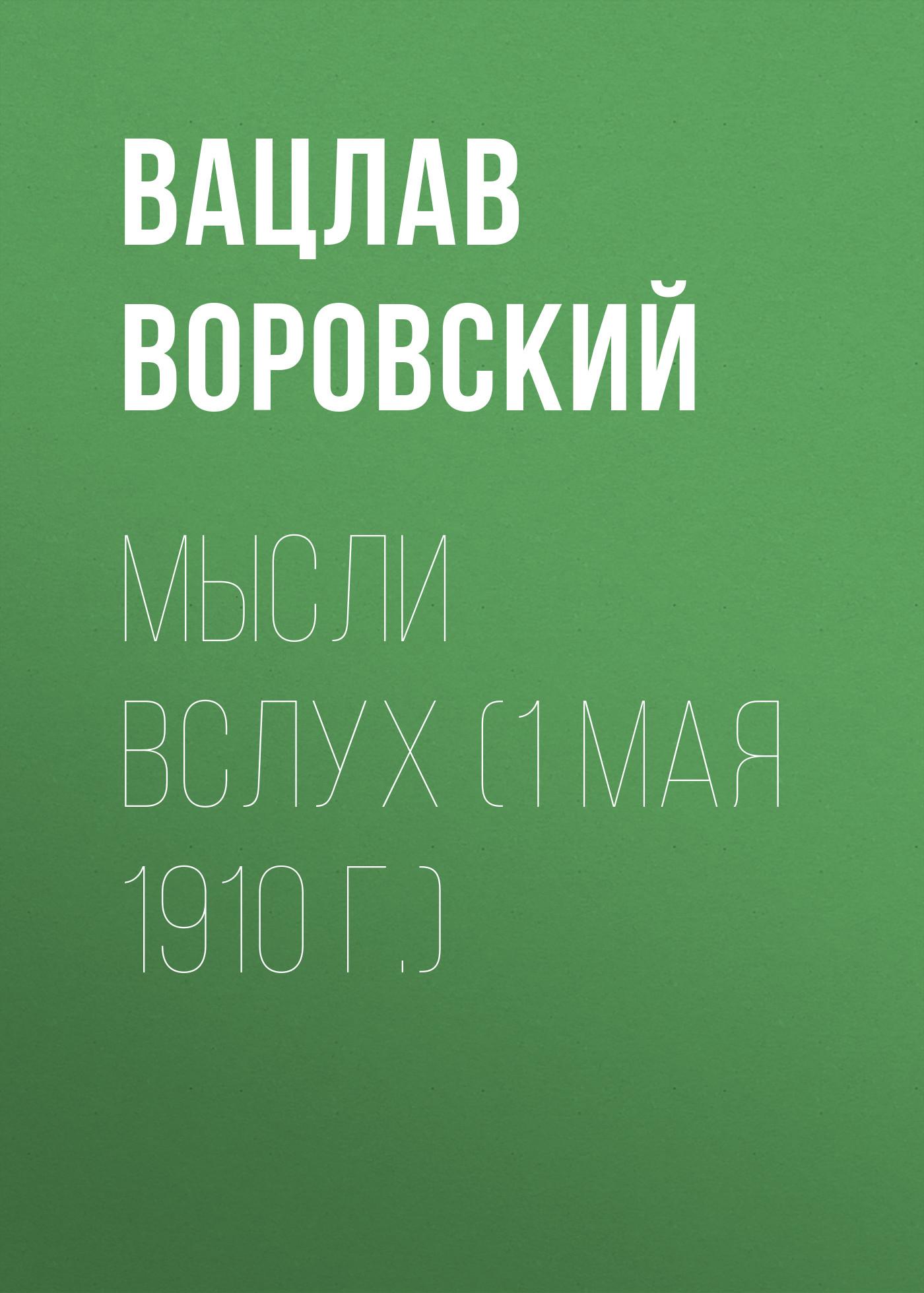 Вацлав Воровский Мысли вслух (1 мая 1910 г.) вацлав воровский мысли вслух 15 января 1910 г