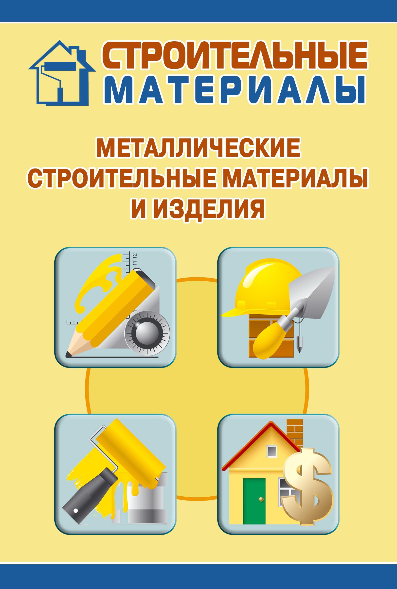 Илья Мельников Металлические строительные материалы и изделия илья мельников строительные материалы на основе битумов и дегтей