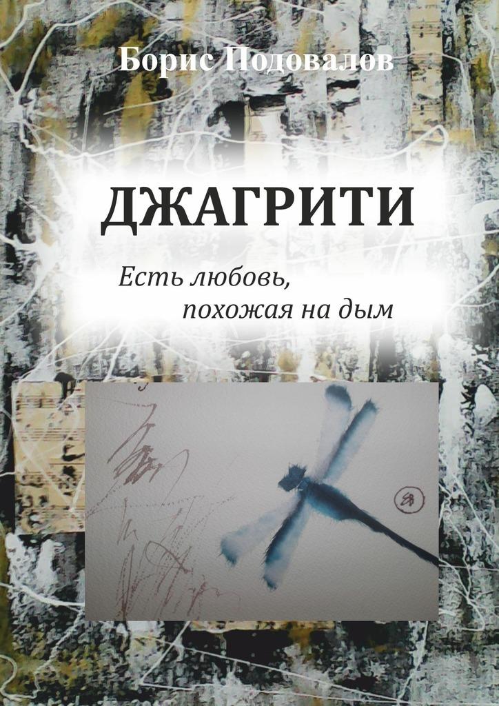 dzhagriti est lyubov pokhozhaya na dym