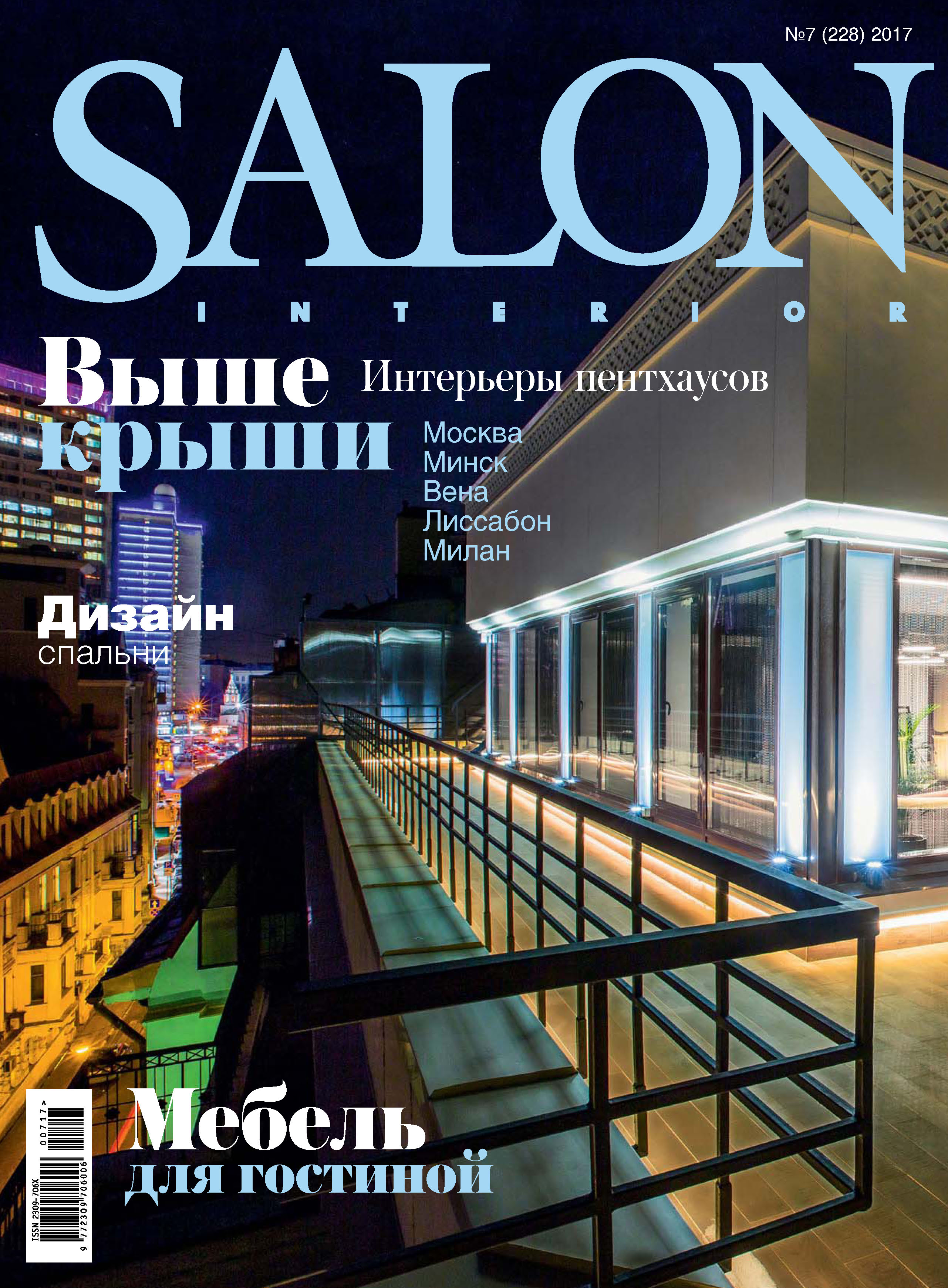 Отсутствует SALON-interior №07/2017