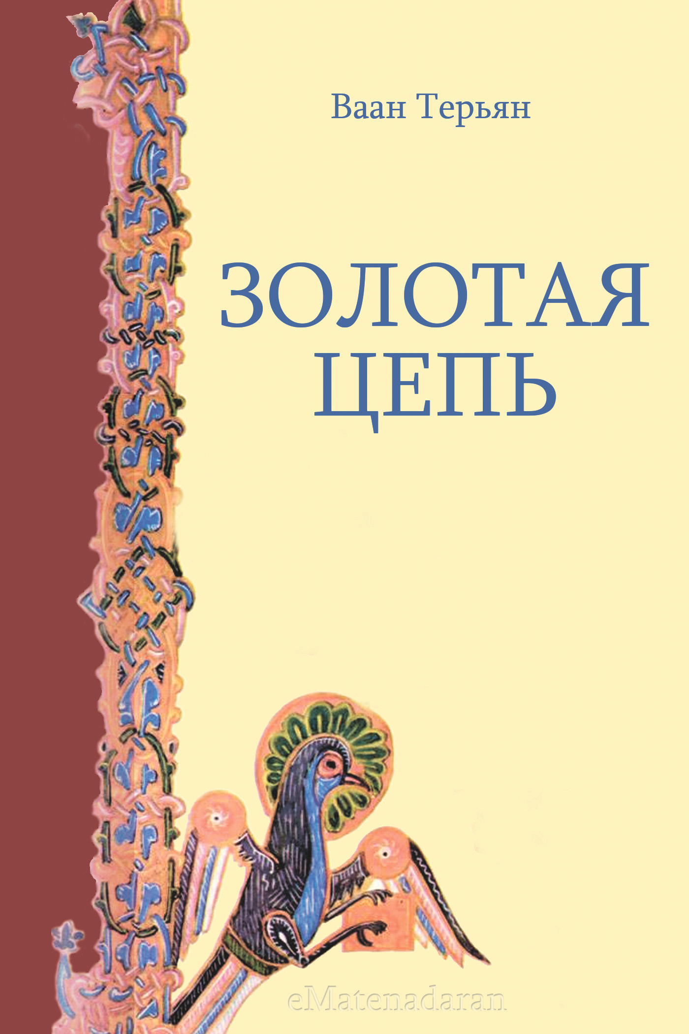 Ваан Терьян Золотая Цепь терьян ваан терьян ваан стихотворения