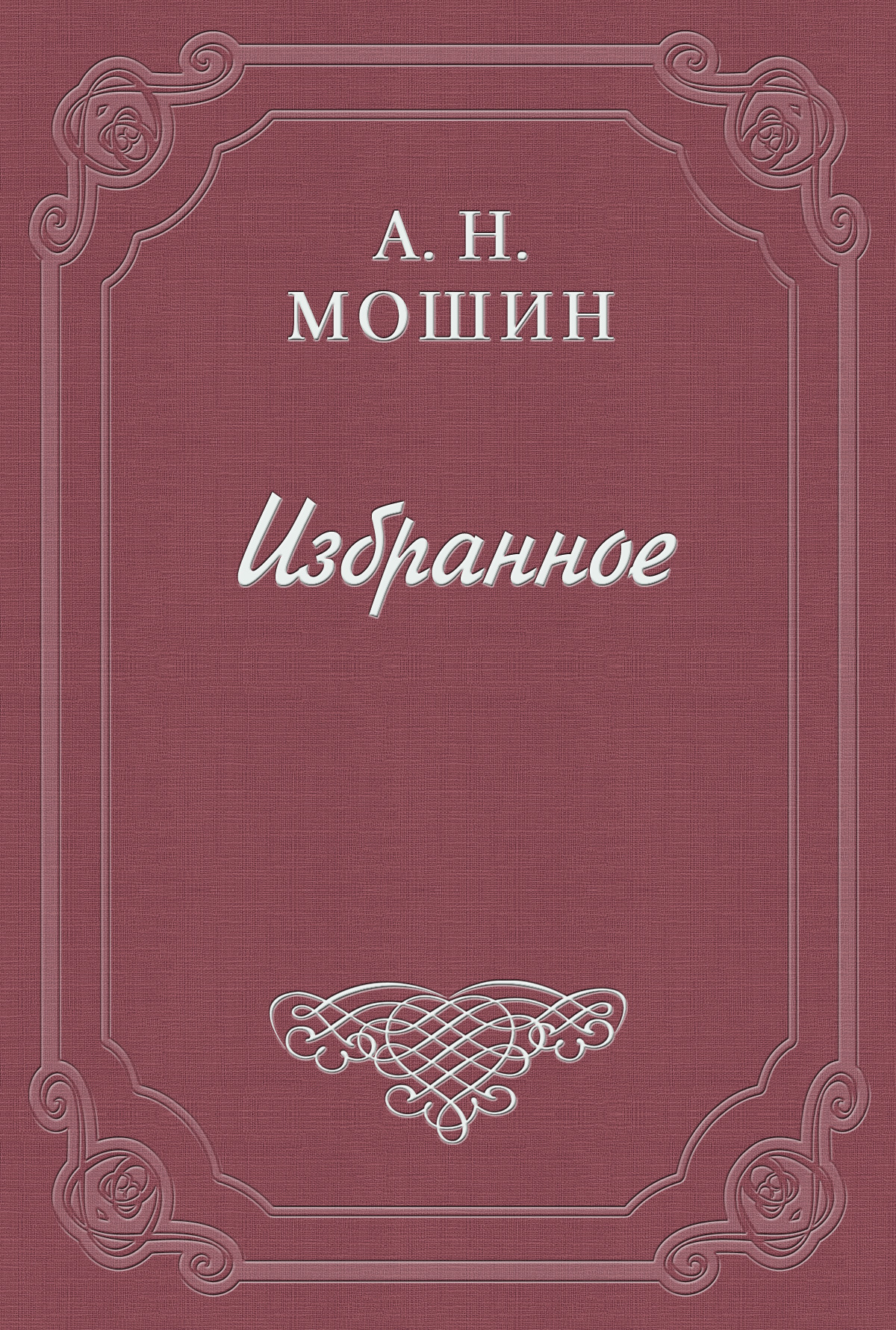 Алексей Мошин Под открытым небом