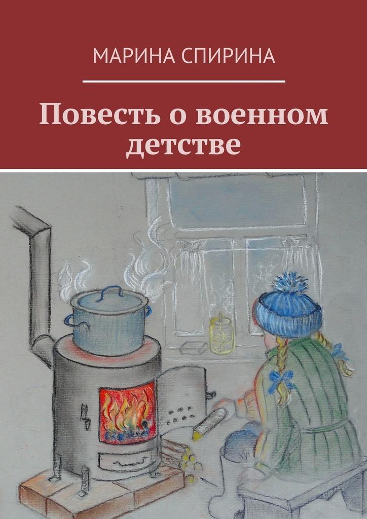 Марина Спирина Повесть о военном детстве книги энас книга фонарщик повесть