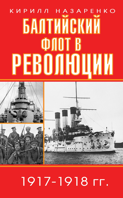 Балтийский флот в революции. 1917–1918 гг. фото