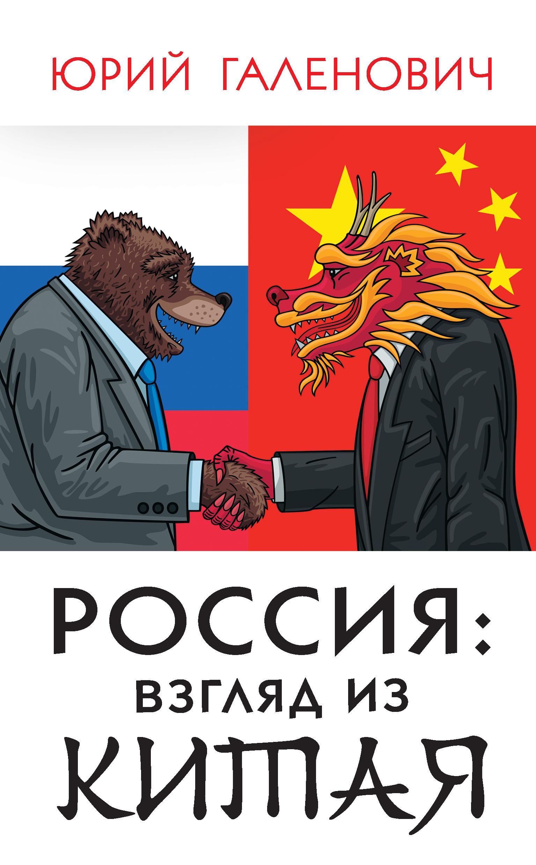 Юрий Галенович Россия: взгляд из Китая цены онлайн