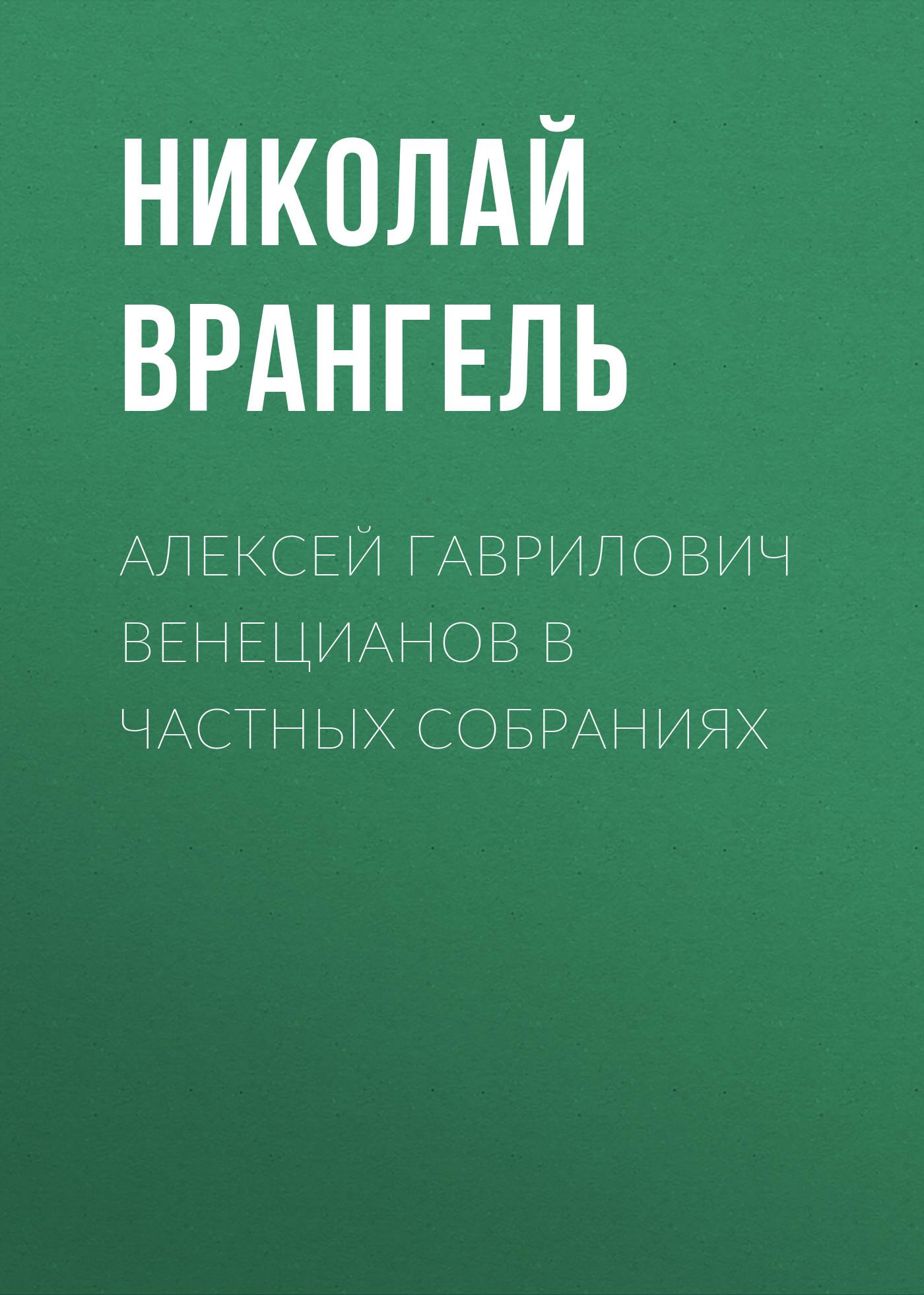 Николай Врангель Алексей Гаврилович Венецианов в частных собраниях цена 2017