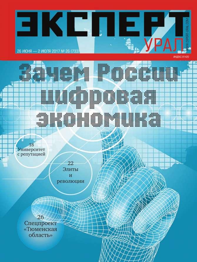 Редакция журнала Эксперт Урал Эксперт Урал 26-2017 тостер maxima mt 014