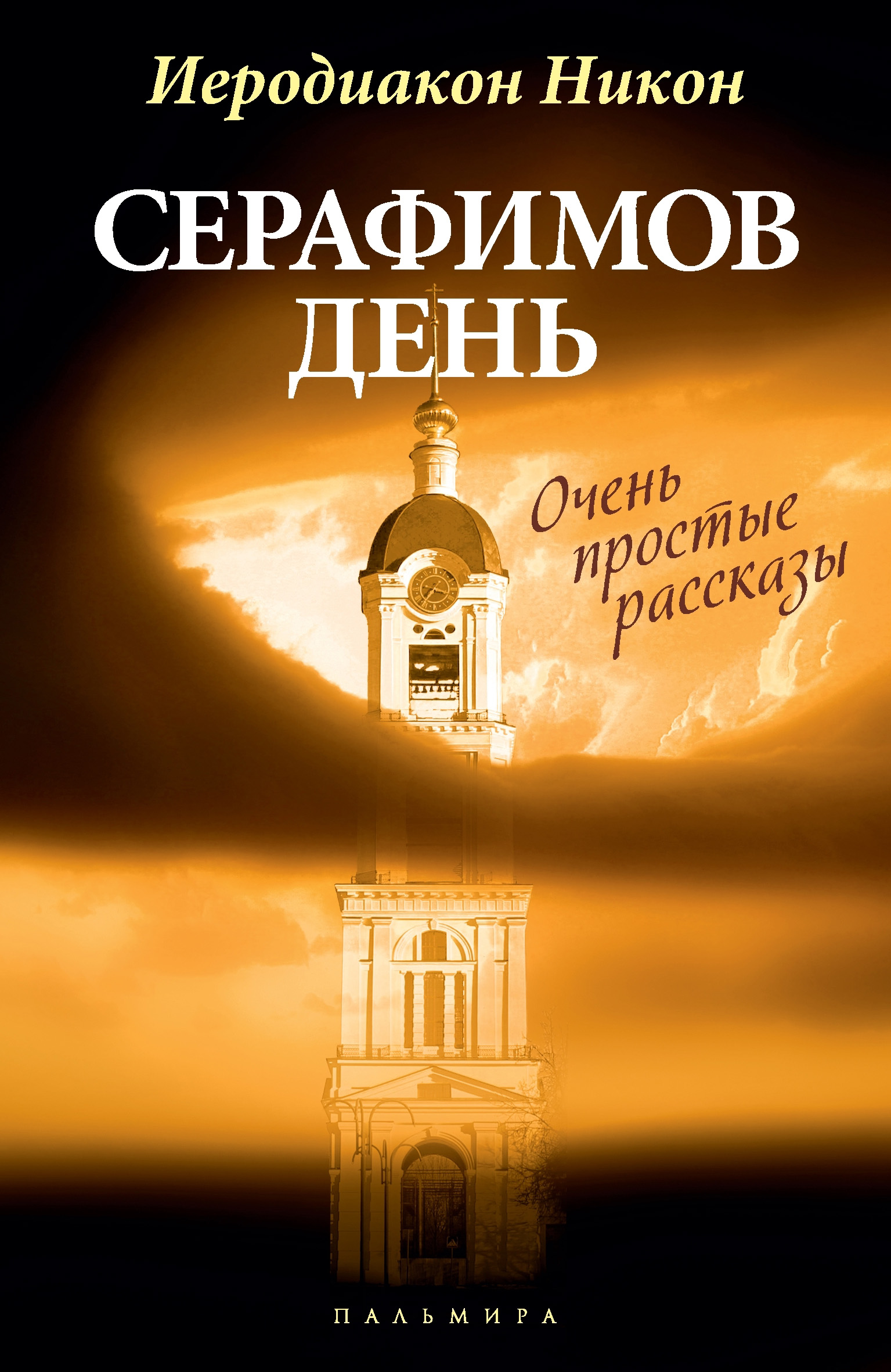 все цены на иеродиакон Никон (Муртазов) Серафимов день (сборник)