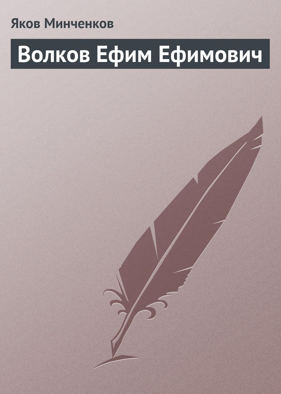 Волков Ефим Ефимович