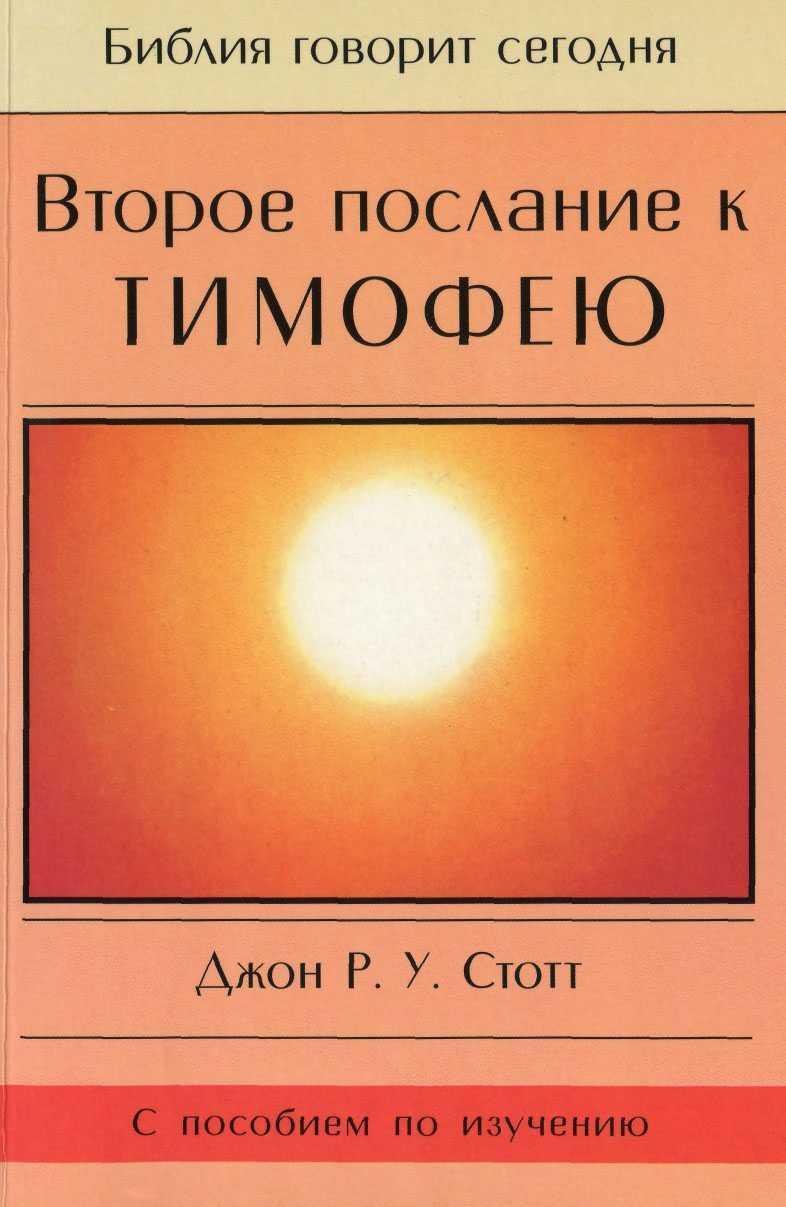Джон Р. У. Стотт Второе послание к Тимофею