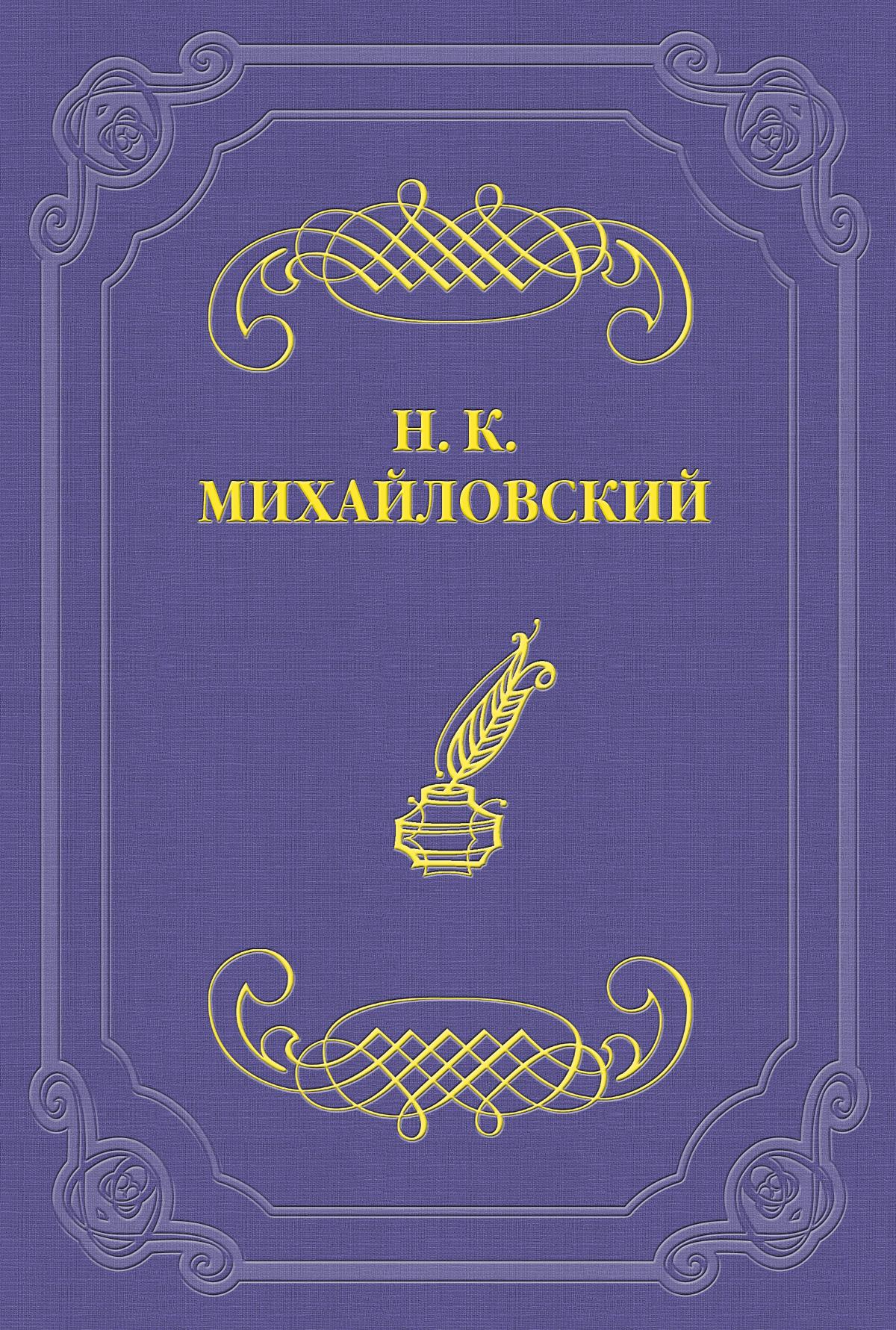 Николай Михайловский О народной литературе и Н. Н. Златовратском николай златовратский мечтатели