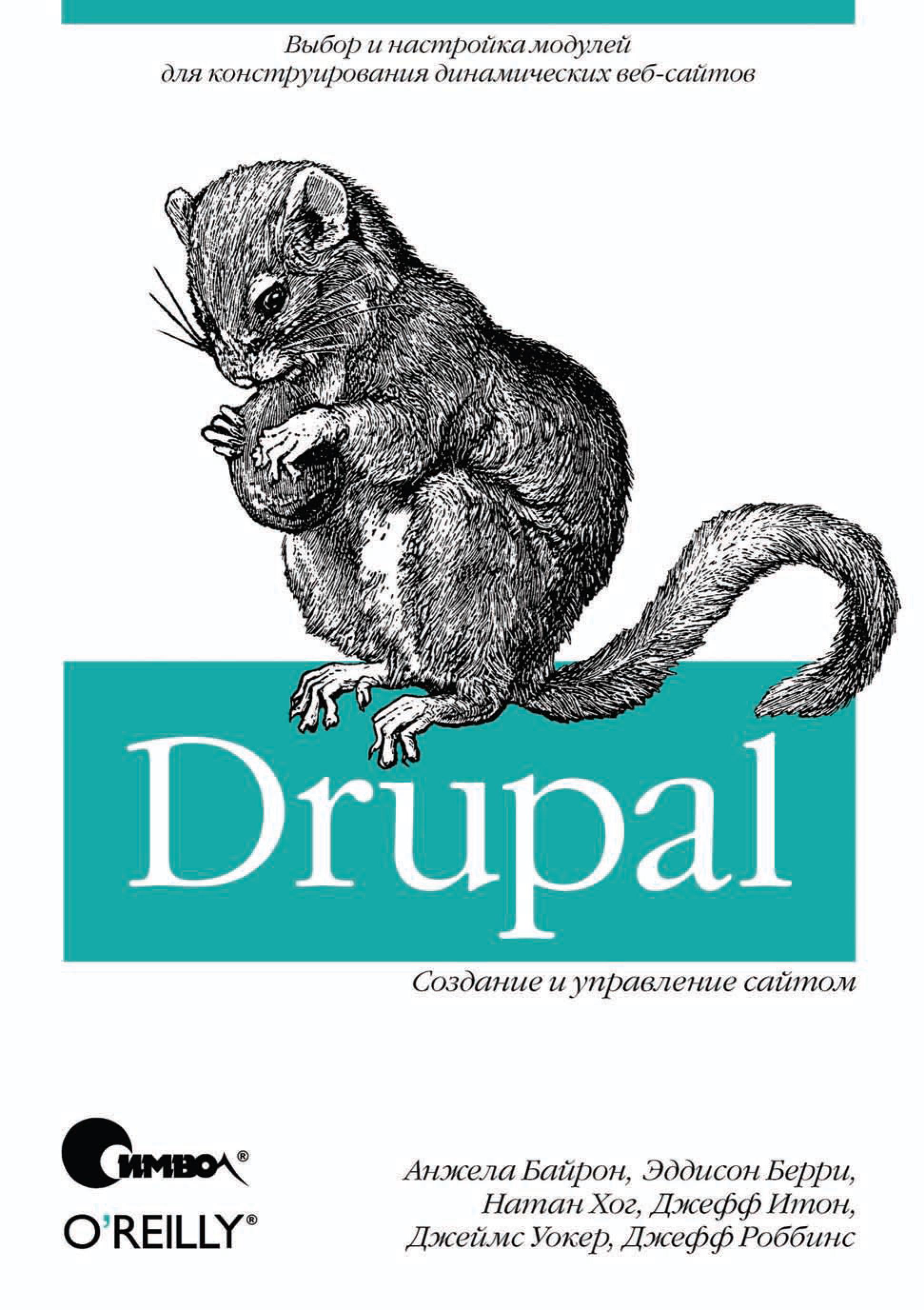 Анжела Байрон Drupal: создание и управление сайтом