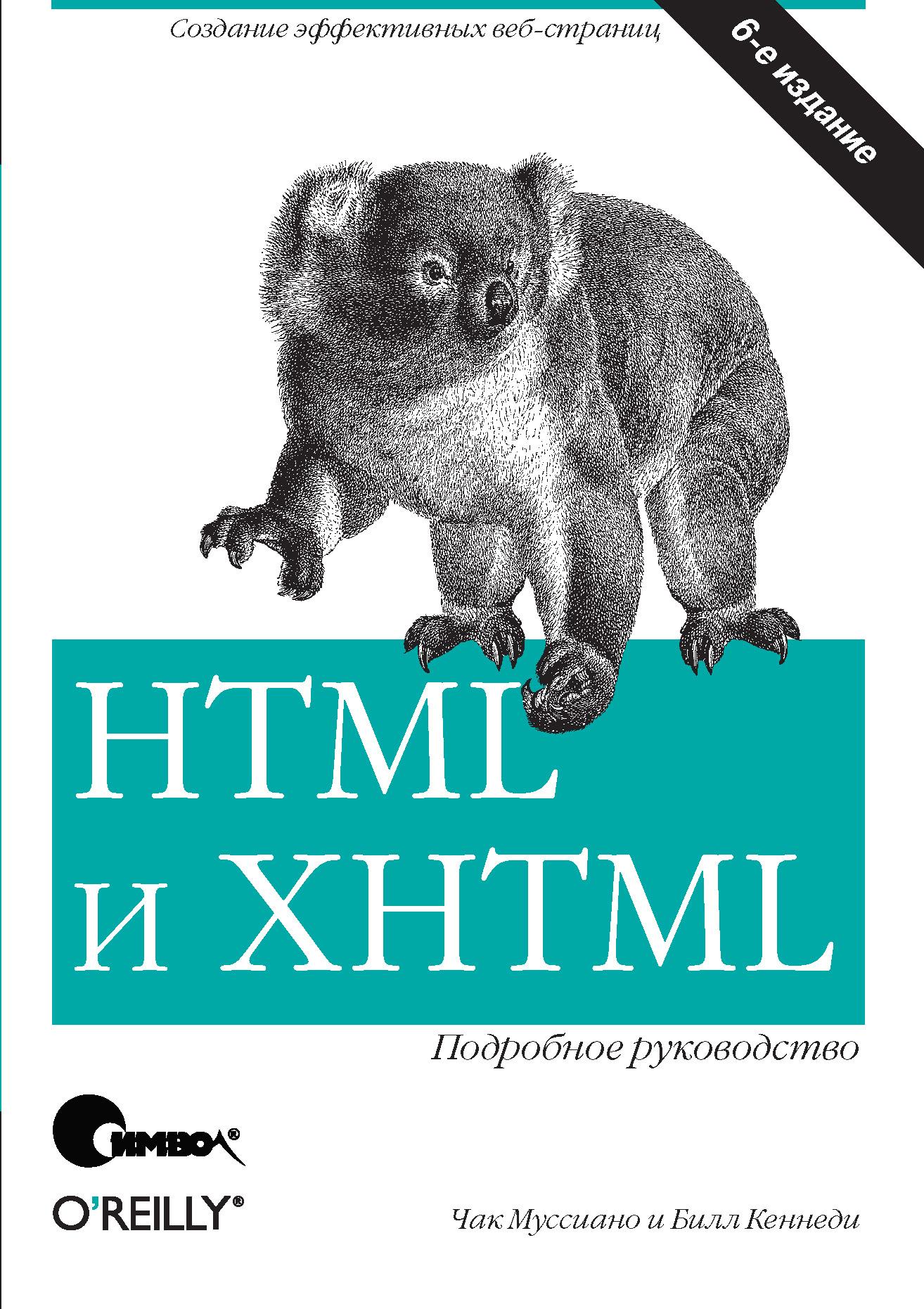 Чак Муссиано HTML и XHTML. Подробное руководство. 6-е издание sitemap 31 html