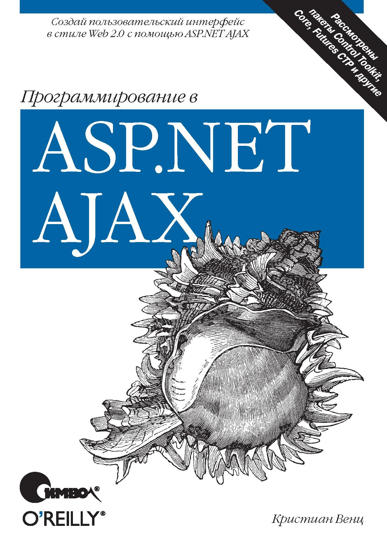 Кристиан Венц Программирование в ASP.NET AJAX кристиан венц программирование в asp net ajax