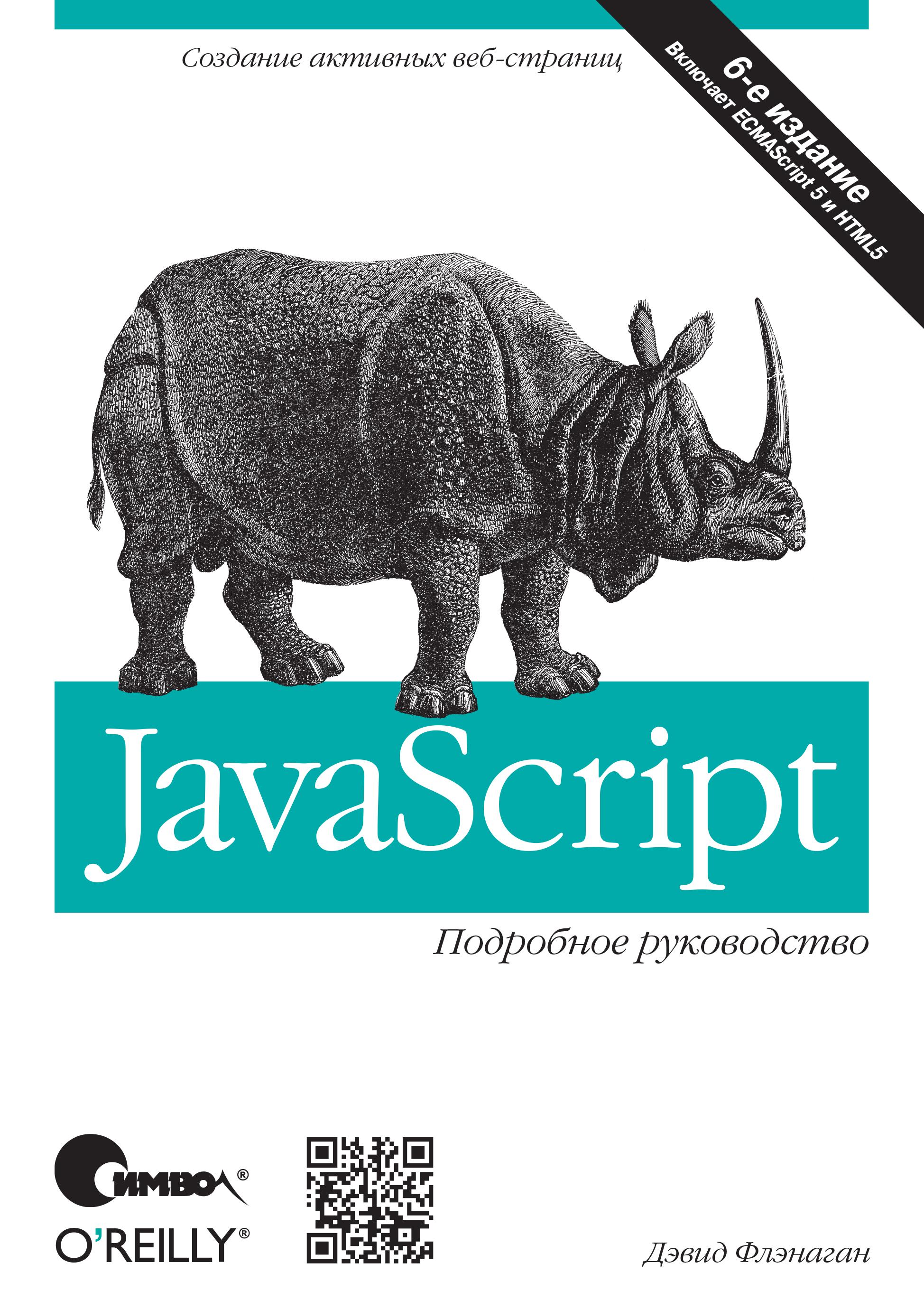цены на Дэвид Флэнаган JavaScript. Подробное руководство. 6-е издание  в интернет-магазинах
