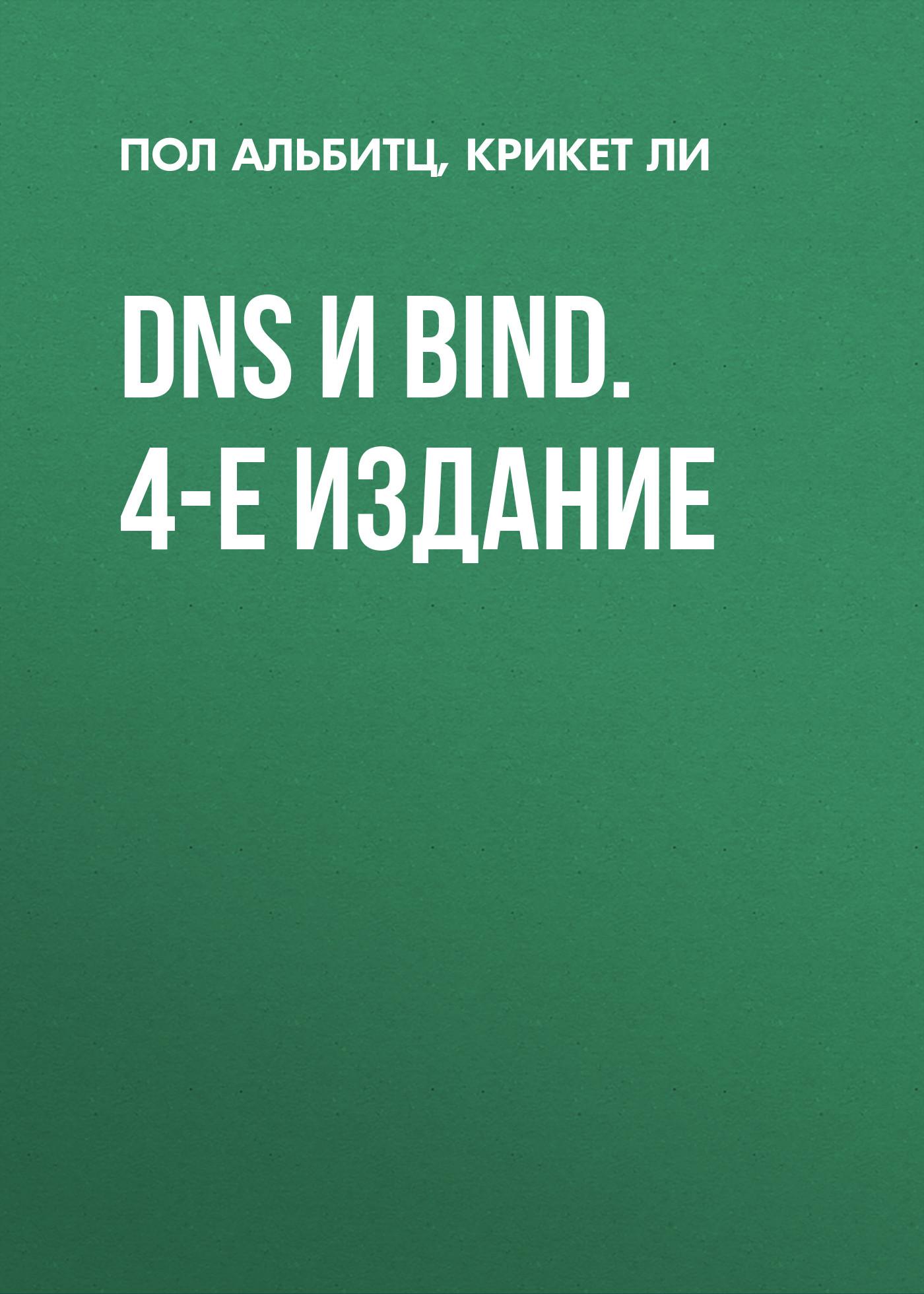 Крикет Ли DNS и BIND. 4-е издание