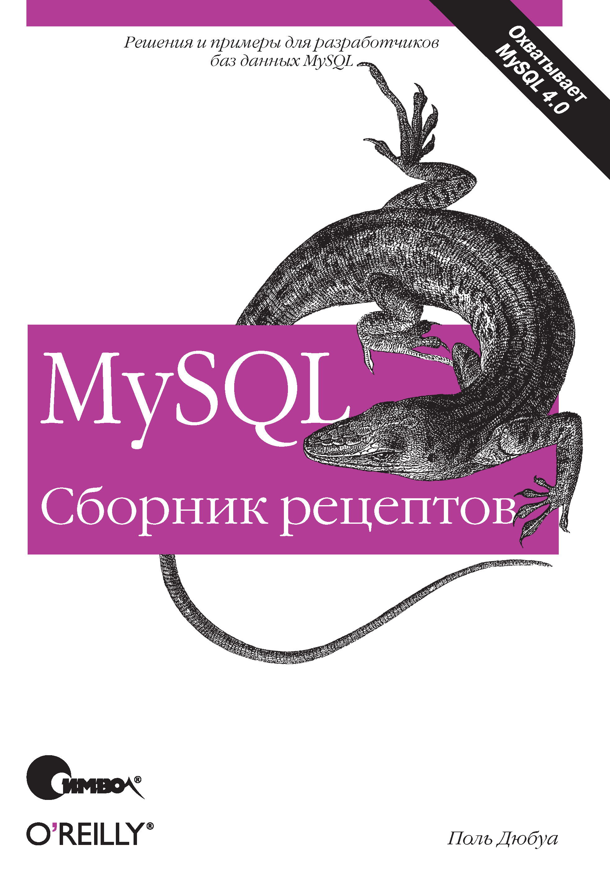 Поль Дюбуа MySQL. Сборник рецептов mysql использование и администрирование
