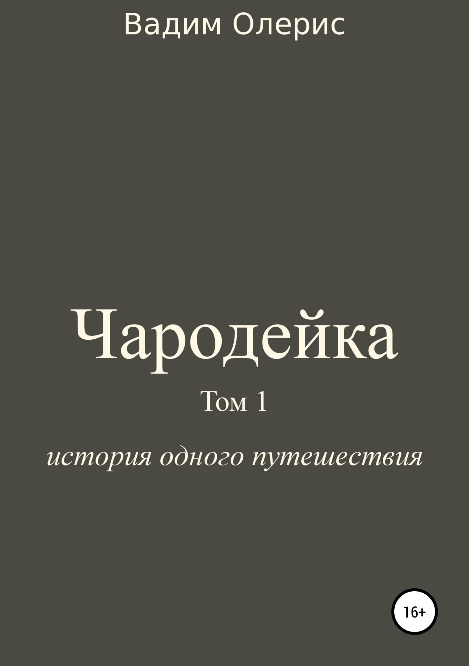цена Вадим Олерис Чародейка. Том 1