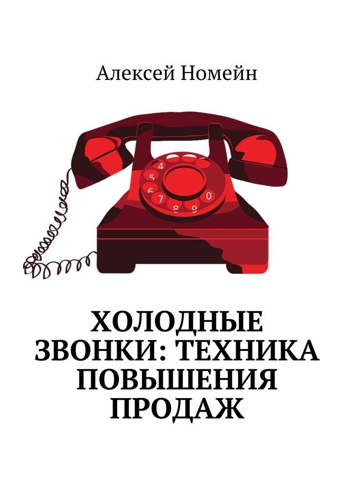 цены Алексей Номейн Холодные звонки: техника повышения продаж