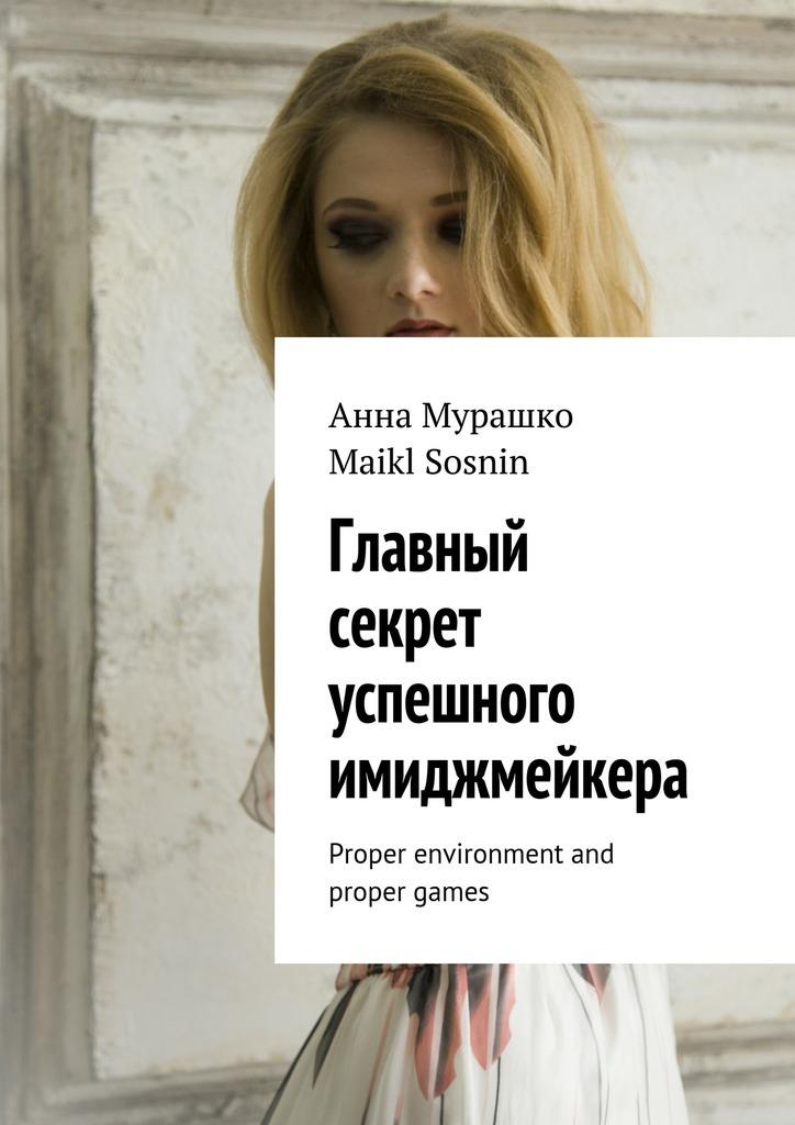 цена на Maikl Sosnin Главный секрет успешного имиджмейкера. Proper environment and proper games