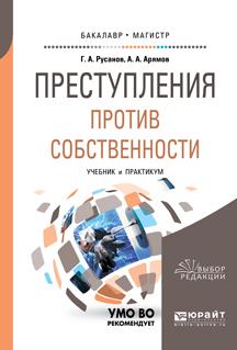 Георгий Александрович Русанов Преступления против собственности. Учебник и практикум для бакалавриата и магистратуры