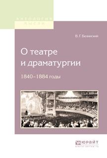 все цены на Виссарион Григорьевич Белинский О театре и драматургии. 1840-1848 годы онлайн