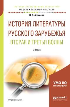 istoriya literatury russkogo zarubezhya vtoraya i tretya volny uchebnik dlya bakalavriata i magistratury