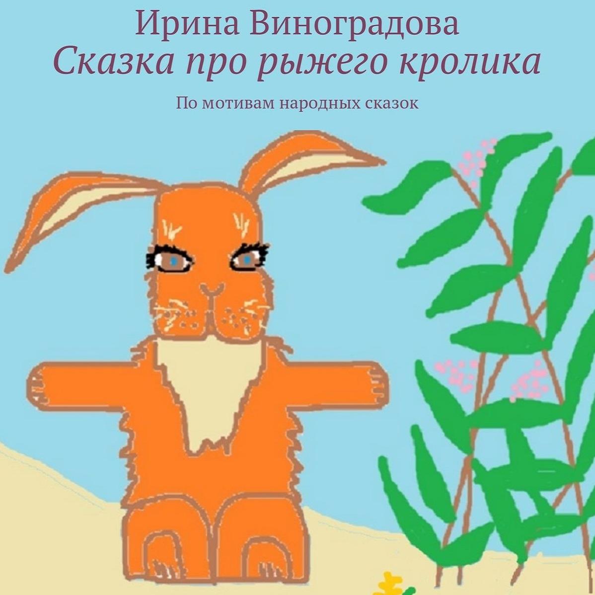 Ирина Виноградова Сказка про рыжего кролика. Помотивам народных сказок