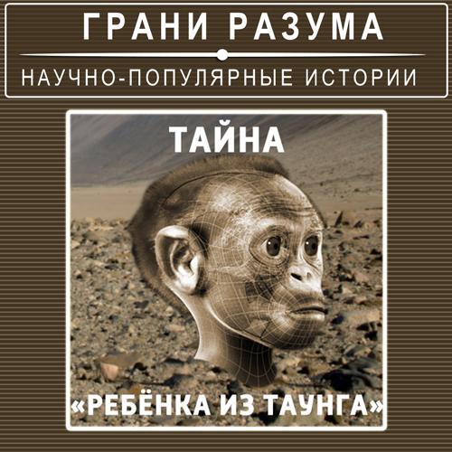 Анатолий Стрельцов Тайна «Ребенка изТаунга» анатолий стрельцов череп судьбы