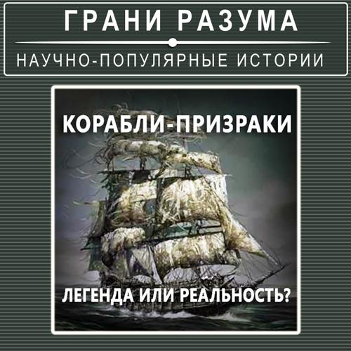 Анатолий Стрельцов Корабли-призраки. Легенда или реальность? футболка мальборо