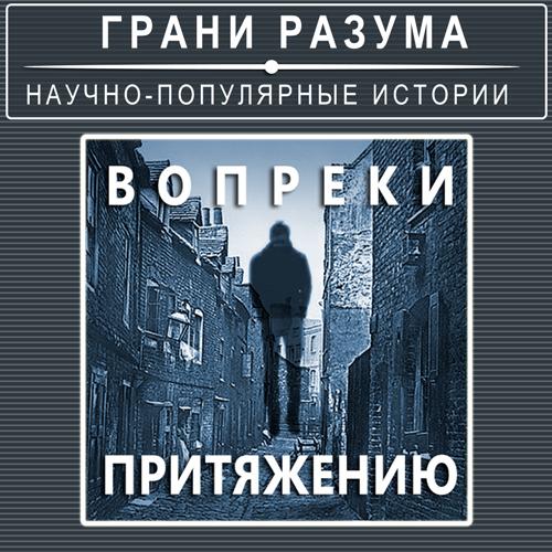 Анатолий Стрельцов Вопреки притяжению анатолий стрельцов череп судьбы