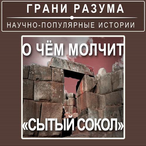 Анатолий Стрельцов Очём молчит «сытый сокол» видеофильм египетские пирамиды