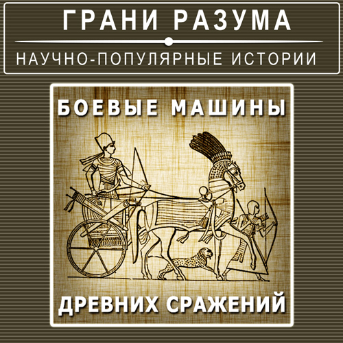 Анатолий Стрельцов Боевые машины древних сражений анатолий стрельцов череп судьбы
