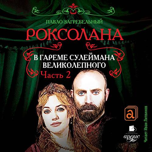 Павел Загребельный Роксолана. В гареме Сулеймана Великолепного. Часть 2