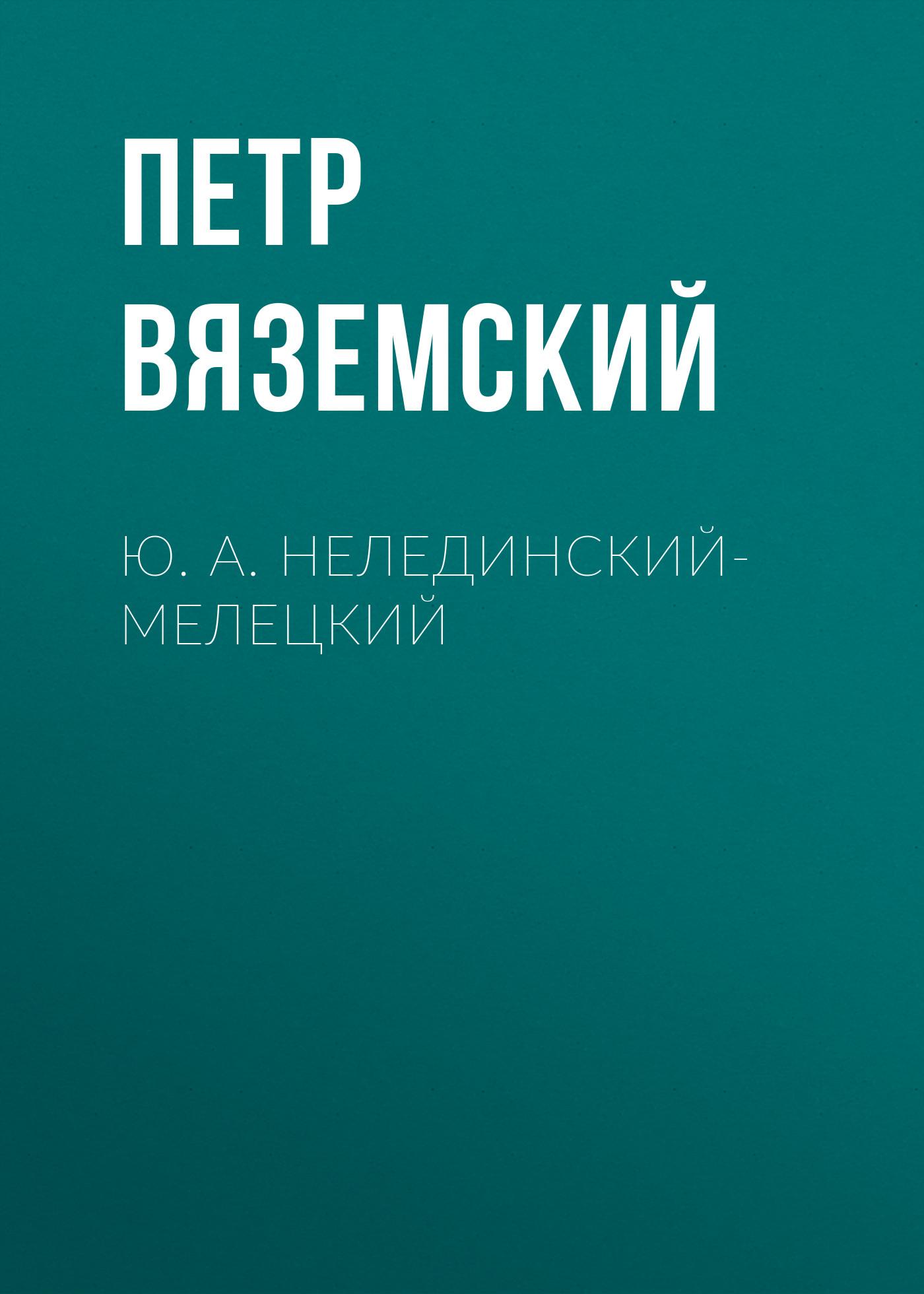 Петр Вяземский Ю. А. Нелединский-Мелецкий крутогоров ю петр 1