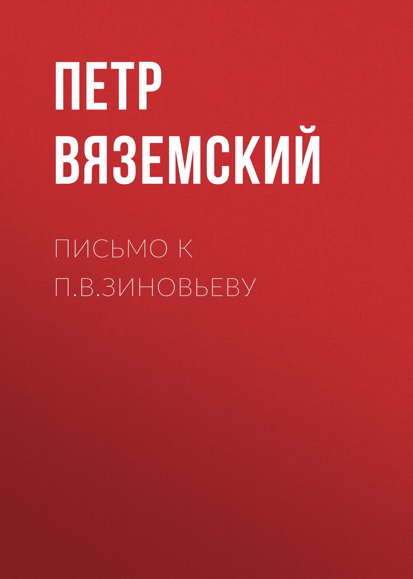 Петр Вяземский Письмо к П.В.Зиновьеву