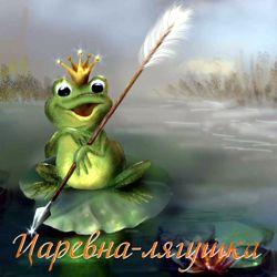 Отсутствует Царевна-лягушка афанасьев а царевна лягушка русская народная сказка из сборника а н афанасьева