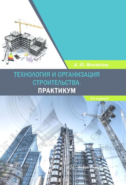 А. Ю. Михайлов Технология и организация строительства. Практикум а ю михайлов технология и организация строительства практикум