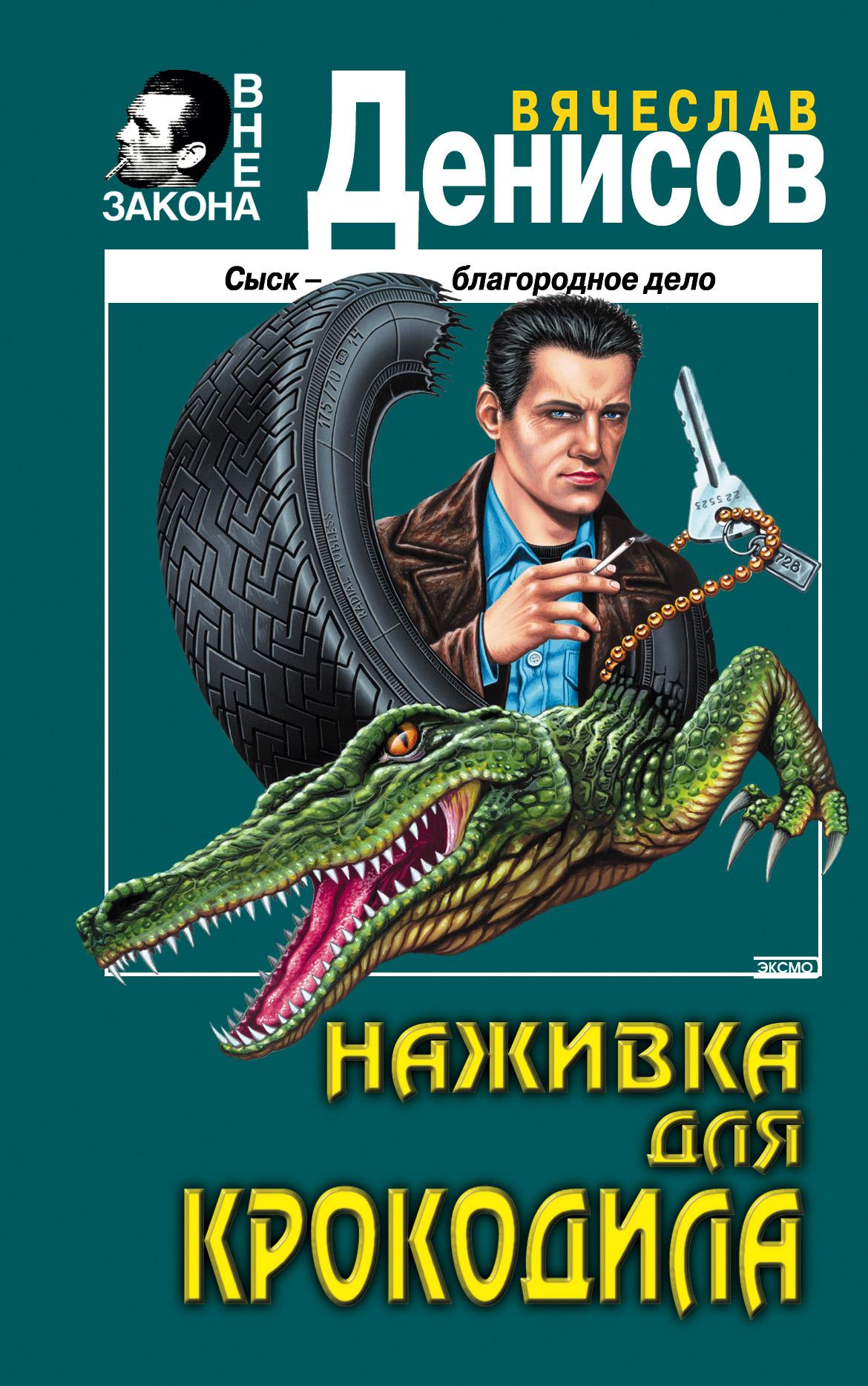Вячеслав Денисов Наживка для крокодила
