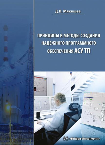 Д. В. Мякишев Принципы и методы создания надежного программного обеспечения АСУТП