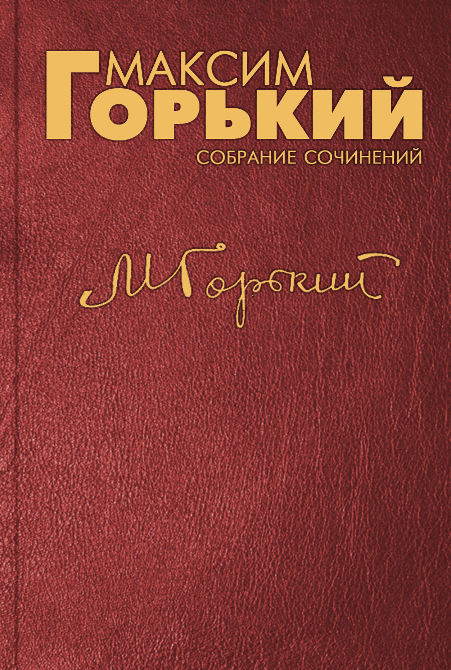 цена на Максим Горький По поводу одной дискуссии