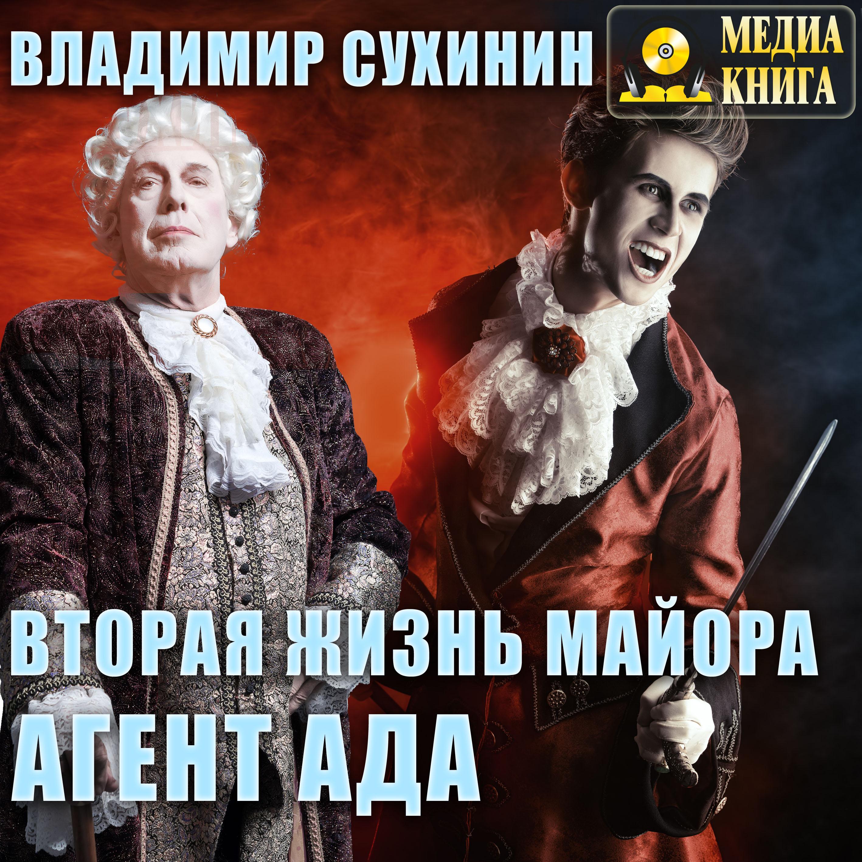 Владимир Сухинин Вторая жизнь майора. Агент ада